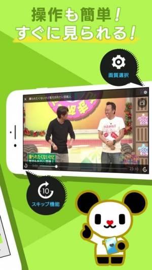 iPhone、iPadアプリ「テレ朝キャッチアップ」のスクリーンショット 2枚目