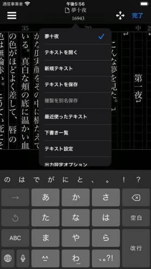 iPhone、iPadアプリ「縦式 - 縦書き入力」のスクリーンショット 3枚目