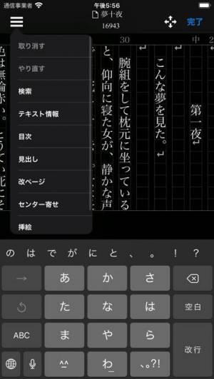 iPhone、iPadアプリ「縦式 - 縦書き入力」のスクリーンショット 4枚目