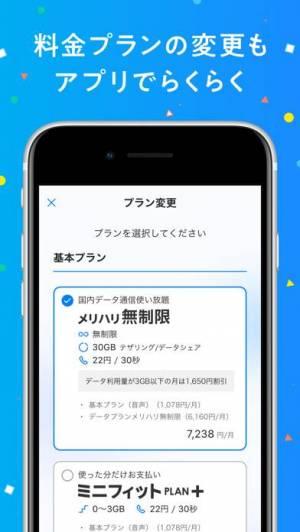 iPhone、iPadアプリ「My SoftBank」のスクリーンショット 4枚目
