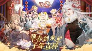 iPhone、iPadアプリ「Food Fantasy フードファンタジー」のスクリーンショット 1枚目