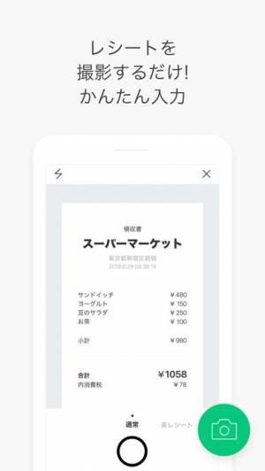 iPhone、iPadアプリ「LINE家計簿」のスクリーンショット 2枚目