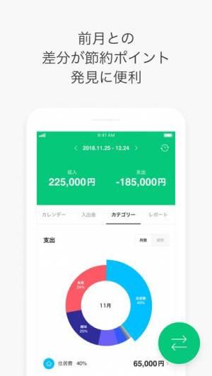 iPhone、iPadアプリ「LINE家計簿」のスクリーンショット 4枚目
