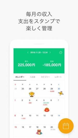 iPhone、iPadアプリ「LINE家計簿」のスクリーンショット 1枚目