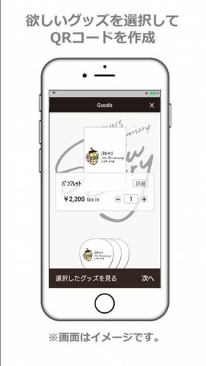 iPhone、iPadアプリ「Strawberry Goods App」のスクリーンショット 2枚目