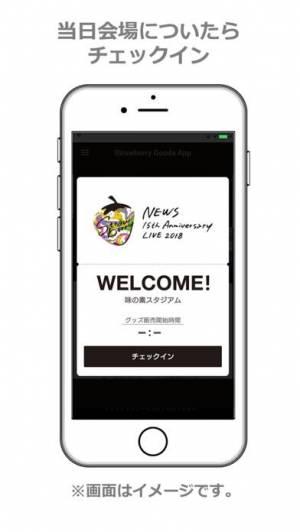 iPhone、iPadアプリ「Strawberry Goods App」のスクリーンショット 1枚目