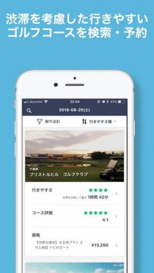 iPhone、iPadアプリ「ゴルフ場検索・予約 - nearby Golf」のスクリーンショット 2枚目