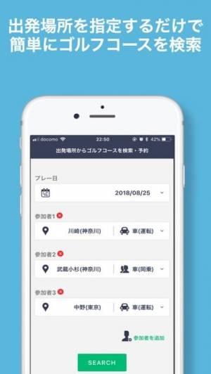 iPhone、iPadアプリ「ゴルフ場検索・予約 - nearby Golf」のスクリーンショット 1枚目