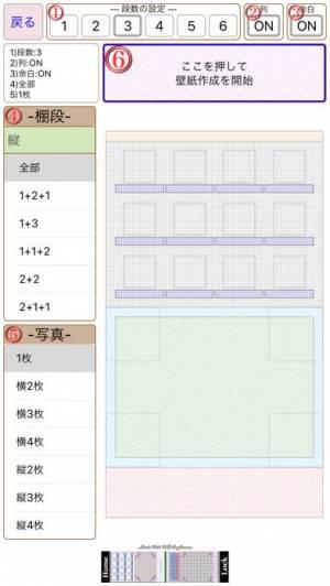 iPhone、iPadアプリ「壁紙職人」のスクリーンショット 2枚目