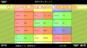 iPhone、iPadアプリ「1分間英単語DX」のスクリーンショット 3枚目