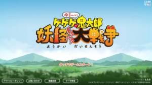 iPhone、iPadアプリ「ゆる~いゲゲゲの鬼太郎 妖怪ドタバタ大戦争」のスクリーンショット 5枚目