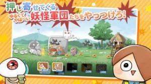 iPhone、iPadアプリ「ゆる~いゲゲゲの鬼太郎 妖怪ドタバタ大戦争」のスクリーンショット 2枚目