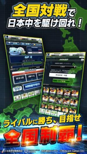 iPhone、iPadアプリ「【劇プロ】劇的采配!プロ野球リバーサル」のスクリーンショット 2枚目