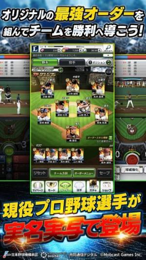 iPhone、iPadアプリ「【劇プロ】劇的采配!プロ野球リバーサル」のスクリーンショット 3枚目