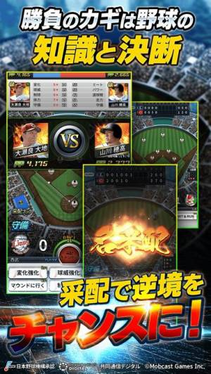 iPhone、iPadアプリ「【劇プロ】劇的采配!プロ野球リバーサル」のスクリーンショット 1枚目
