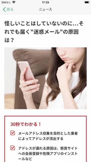 iPhone、iPadアプリ「あんしんセキュリティ」のスクリーンショット 3枚目