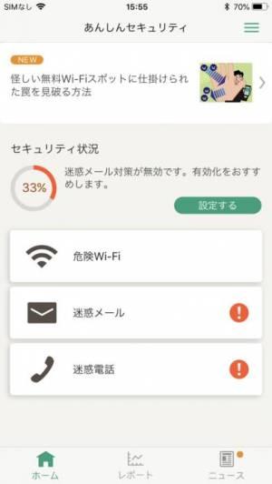 iPhone、iPadアプリ「あんしんセキュリティ」のスクリーンショット 1枚目
