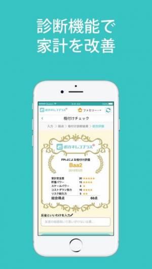 iPhone、iPadアプリ「複数作成&共有できる家計簿アプリ おカネレコプラス」のスクリーンショット 5枚目