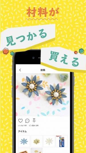iPhone、iPadアプリ「croccha」のスクリーンショット 3枚目