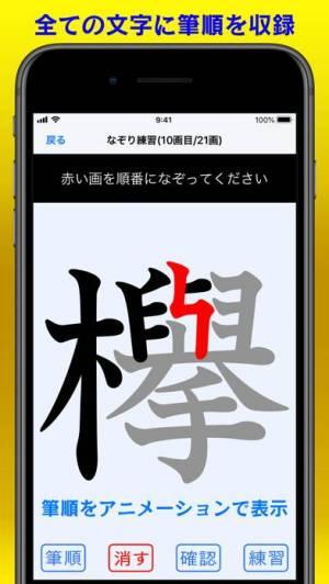 iPhone、iPadアプリ「新・筆順辞典」のスクリーンショット 3枚目