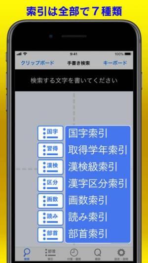 iPhone、iPadアプリ「新・筆順辞典」のスクリーンショット 5枚目