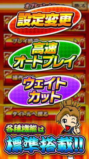 iPhone、iPadアプリ「押忍!番長【大都吉宗CITYパチスロ】」のスクリーンショット 3枚目