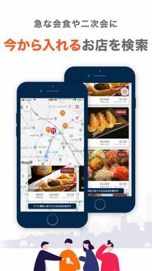 iPhone、iPadアプリ「Toreta now 飲食店かんたん直前予約」のスクリーンショット 2枚目