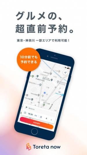 iPhone、iPadアプリ「トレタnow グルメの、超直前予約アプリ。」のスクリーンショット 1枚目