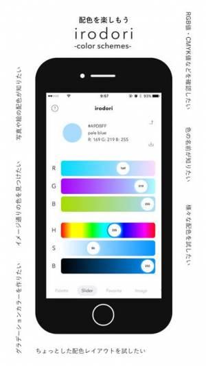 iPhone、iPadアプリ「irodori -color schemes-」のスクリーンショット 1枚目