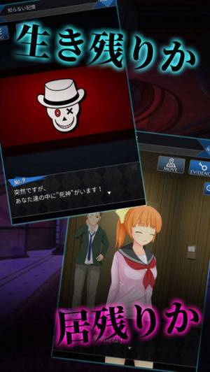 iPhone、iPadアプリ「死神探偵少女 ~ 謎解き サスペンス 推理ゲーム」のスクリーンショット 2枚目