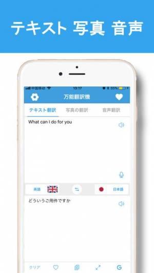 iPhone、iPadアプリ「万能翻訳機 - 写真翻訳音声翻訳ソフトウェア」のスクリーンショット 1枚目