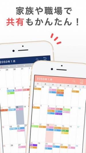 iPhone、iPadアプリ「シンプルカレンダー :スケジュール帳カレンダー(かれんだー)」のスクリーンショット 5枚目