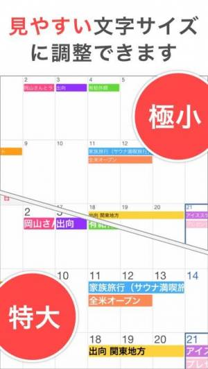 iPhone、iPadアプリ「シンプルカレンダー :スケジュール帳カレンダー(かれんだー)」のスクリーンショット 3枚目