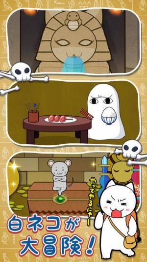 iPhone、iPadアプリ「脱出ゲーム:白猫の大冒険〜ピラミッド編〜」のスクリーンショット 3枚目