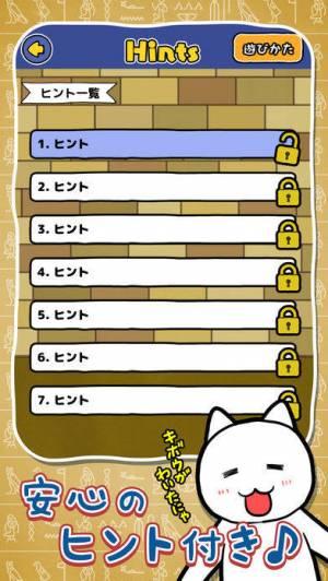iPhone、iPadアプリ「脱出ゲーム:白猫の大冒険〜ピラミッド編〜」のスクリーンショット 4枚目