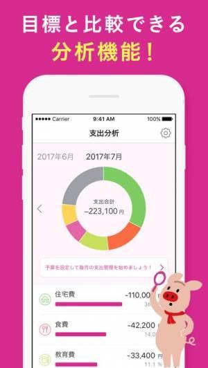 iPhone、iPadアプリ「家計簿カケイブ - たまる家計簿アプリ byイオン銀行」のスクリーンショット 4枚目