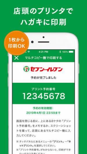 iPhone、iPadアプリ「セブン‐イレブン年賀状2019」のスクリーンショット 5枚目