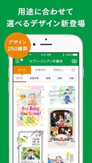 iPhone、iPadアプリ「セブン‐イレブン年賀状2021 - コンビニで年賀状」のスクリーンショット 2枚目