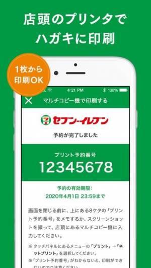 iPhone、iPadアプリ「セブン‐イレブン年賀状2021 - コンビニで年賀状」のスクリーンショット 5枚目