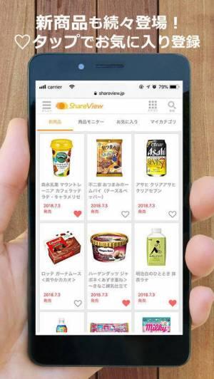 iPhone、iPadアプリ「シェアビュー」のスクリーンショット 2枚目