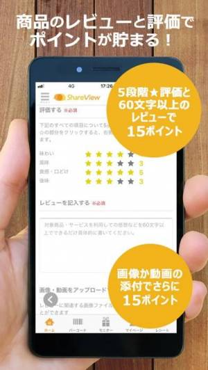 iPhone、iPadアプリ「シェアビュー」のスクリーンショット 1枚目