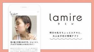 iPhone、iPadアプリ「lamire[ラミレ]」のスクリーンショット 1枚目