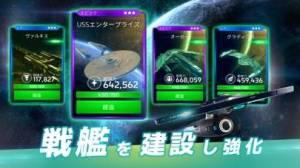iPhone、iPadアプリ「Star Trek™ 艦隊コマンド」のスクリーンショット 4枚目