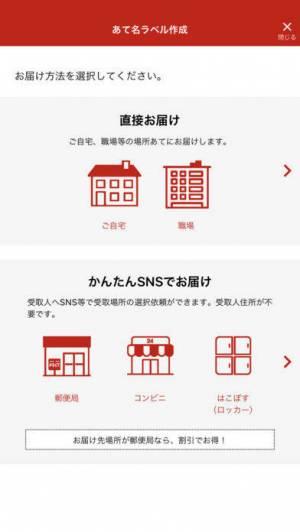 iPhone、iPadアプリ「ゆうパックスマホ割」のスクリーンショット 5枚目