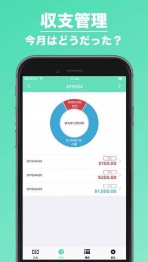 iPhone、iPadアプリ「現金管理   登録したお小遣いや財布の管理」のスクリーンショット 2枚目