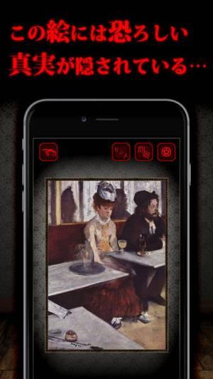 iPhone、iPadアプリ「恐い絵Ⅵ」のスクリーンショット 2枚目