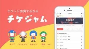 iPhone、iPadアプリ「チケジャム 安心安全のチケット売買フリマアプリ」のスクリーンショット 1枚目