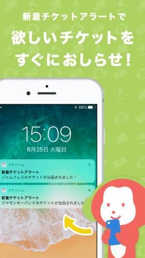 iPhone、iPadアプリ「チケジャム 安心安全のチケット売買フリマアプリ」のスクリーンショット 4枚目