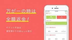 iPhone、iPadアプリ「チケジャム 安心安全のチケット売買フリマアプリ」のスクリーンショット 3枚目