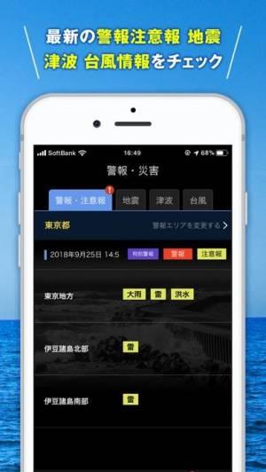 iPhone、iPadアプリ「タイドグラフBI /全国の釣り場ごとの潮見表」のスクリーンショット 5枚目